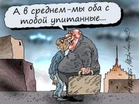 Н.В. Коломейцев: В России рекордный рост социального неравенства