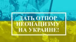 Дать отпор неонацизму на Украине! Заявление Председателя ЦК КПРФ Г.А. Зюганова