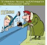 Ю.В. Афонин: Правительство РФ решило поддержать не отечественных пенсионеров, а иностранцев