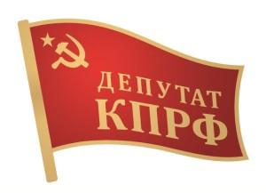 Депутаты от КПРФ внесли законопроект о повышении стандартных налоговых вычетов на детей