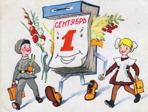 """Г.А. Зюганов: """"С праздником Знаний Вас, дорогие друзья!"""""""