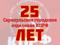 Сарапульскому городскому отделению КПРФ - 25 лет!