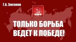 """Г.А. Зюганов: """"Ваша помощь — честь для нашей партии"""""""